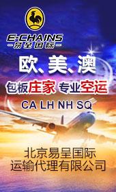 北京易呈国际运输代理有限公司
