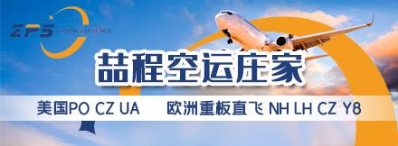 上海喆程国际货运国产av小电影有限亚洲av毛片免费在线