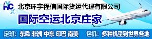 北京环宇程信国际货运国产av小电影有限亚洲av毛片免费在线