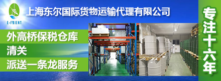 上海東爾國際貨物運輸代理有限公司