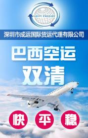 深圳市成运国际货运代理有限公司
