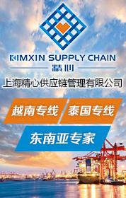 上海精心供应链管理有限公司