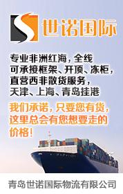 青岛世诺国际物流有限公司