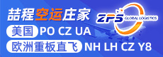 上海喆程國際貨運代理有限公司