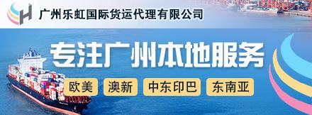 廣州樂虹國際貨運代理有限公司