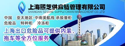 上海熙芝供应链管理有限公司