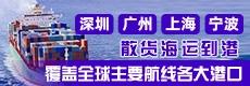 深圳市晟輝國際貨運代理有限公司