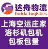上海達舟國際物流有限公司
