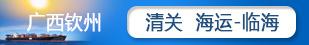 广西钦州临海船务韩影网有限日韩一级片