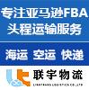 专注亚马逊FBA头程运输服务