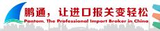 东莞市鹏通国际货运韩影网有限日韩一级片