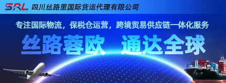 四川丝路里国际货运韩影网有限日韩一级片