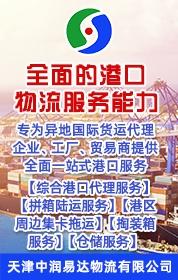 全面的港口物流服务能力