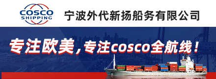專注歐美,專注COSCO全航線