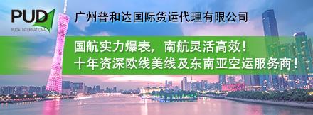 广州普和达国际货运韩影网有限日韩一级片