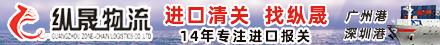 14年專注進口報關 廣州 深圳