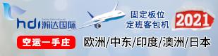 空运一手庄 固定板位定班客包机 欧洲/中东/印度/澳洲/日本