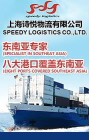 东南亚专家 八大港口覆盖