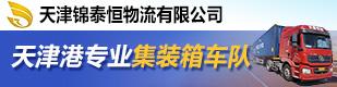 天津港专业集装箱车队