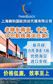 上海翡柏国际货运代理有限公司