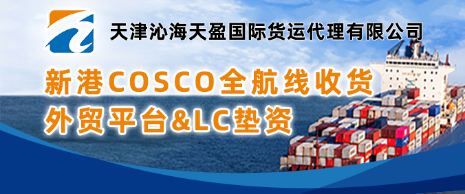 新港COSCO全航线收货