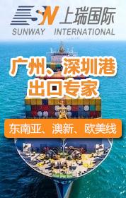 广州上瑞国际货运代理有限公司