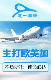 深圳市道一国际物流有限公司