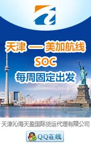 天津沁海天盈国际货运代理有限公司