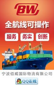 宁波佰威国际物流有限公司