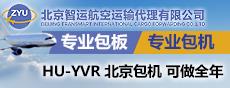 北京智运航空运输韩影网有限日韩一级片