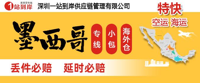深圳一站到岸供应链管理有限公司