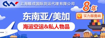 上海赐成国际