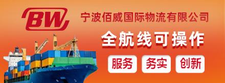 宁波佰威国际