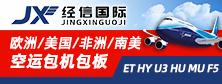 上海经信国际货运代理有限公司