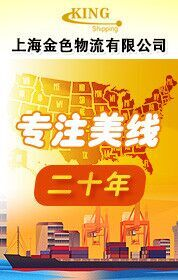 上海金色物流有限公司