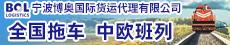 宁波博奥国际货运代理有限公司
