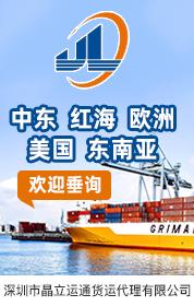 深圳市晶立运通货运代理有限公司