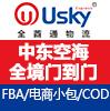 广州市全酋通物流供应链有限公司