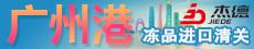 广州杰德物流供应链有限公司