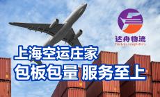 上海达舟国际物流有限公司