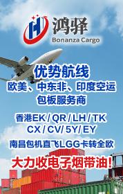 深圳市鸿驿国际货运代理有限公司