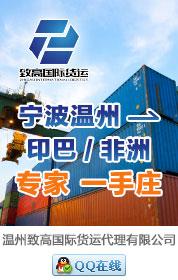 温州致高国际货运代理有限公司