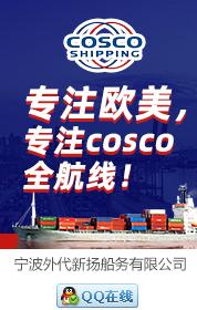 宁波外代新扬船务有限公司