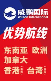 大连威鹏国际货运代理有限公司