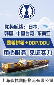 上海森林国际物流有限公司