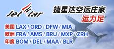 重庆捷星达国际货运代理有限公司