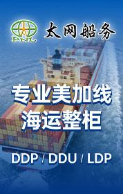 深圳市太网船务有限公司上海分公司