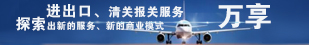 万享供应链管理(上海)有限公司