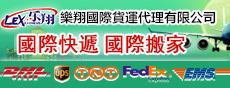 上海乐翔快递有限公司