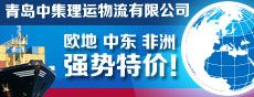 青岛中集理运物流有限公司